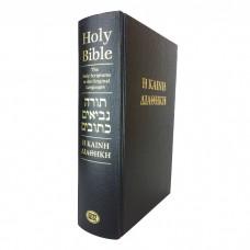 Библия на оригиналните езици