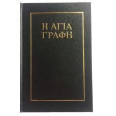 Библия на гръцки