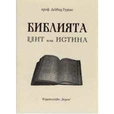 Библията - мит или истина?