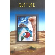 Запознанство с Библията - комплект