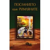 Римляни - Запознанство с Библията