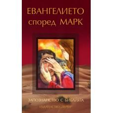 Марк - Запознанство с Библията