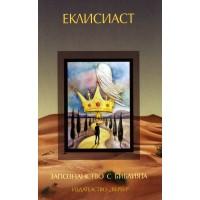 Еклисиаст - Запознанство с Библията