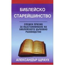 Библейско старейшинство