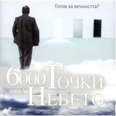 6000 точки за небето