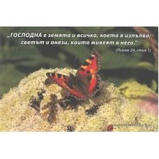 Картичка - Псалом 24:1