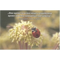 Картичка - Еклисиаст 3:1