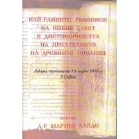 Най-ранните ръкописи на Новия завет и достоверността на предаването на древните писания (DVD)