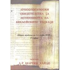 Археологически свидетелства за истинността на Библейските разкази (DVD)