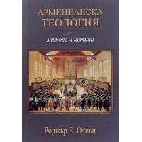 Арминианска теология - митове и истини