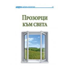 Прозорци към света