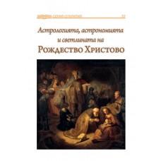 Астрологията, астрономията и светлината на Рождество Христово