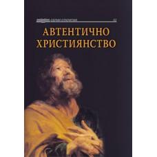 Автентично християнство